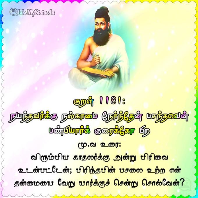 திருக்குறள் அதிகாரம் 119 - பசப்புறு பருவரல் - ஸ்டேட்டஸ்