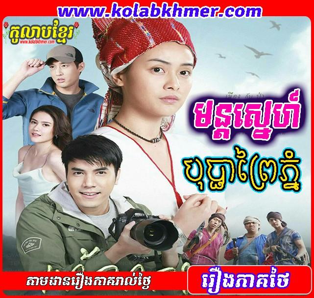 Mun Sne Bopha Prey Pnom