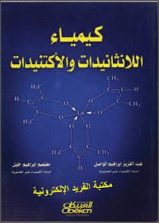 تحميل كتاب كيمياء اللانثانيدات والأكتنيدات pdf، أ. عبد العزيز إبراهيم الواصل، كتب اللانثانيدات في الصناعة، استخدامات اللانثانيدات، كتب في الكيمياء اللاعضوية ، كتب كيمياء غير عضوية، جامعة أم القرى