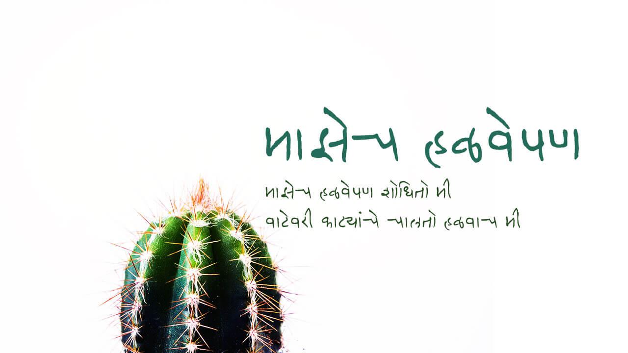 माझेच हळवेपण - मराठी कविता   Majhech Halavepan - Marathi Kavita