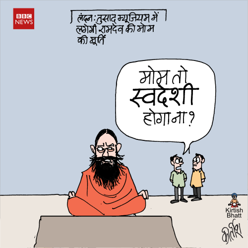 bbc cartoons, cartoonist kirtsh bhatt, indian political cartoon, cartoons on politics, daily Humor, neerav modi cartoon, baba ramdev cartoon