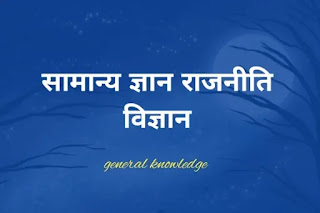 general knowledge in hindi सामान्य ज्ञान रजनीतिक विज्ञान