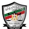 رابط تقديم وظائف هيئة قضايا الدولة حقوق, شريعة وقانون sla.gov.eg