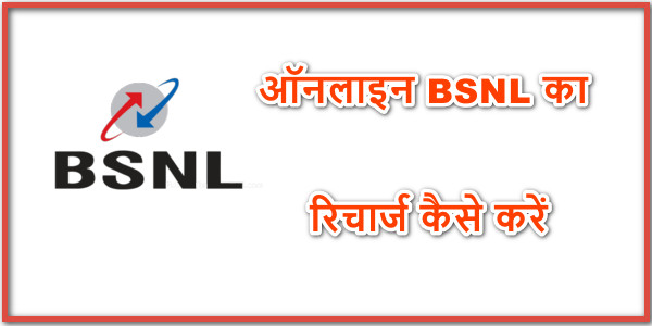 BSNL online Recharge Kaise Kare