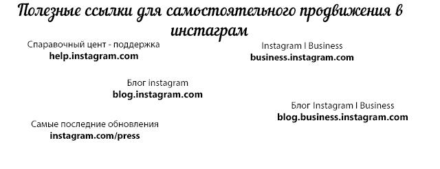 instagram раскрутка аккаунта самостоятельно