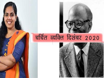 December 2020 Ke Charchit Vyakti