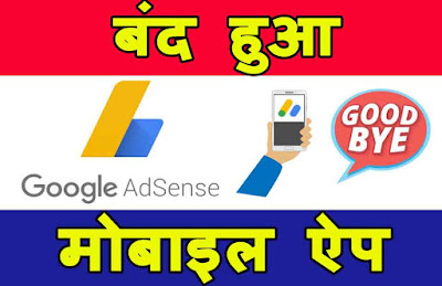 adsense mobile app is no longer available in play store and ios