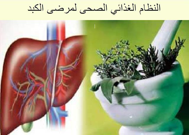 النظام الغذائي الصحى لمرضى الكبد