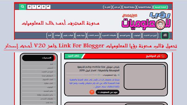 تحميل قالب مدونة رؤيا للمعلوميات Link For Blogger جاهز V20 أحدث إصدار