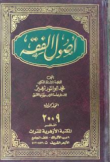 تحميل أصول الفقه pdf محمد أبو النور زهير