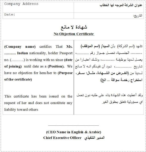 شهادة لا مانع عربي انجليزي