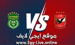 مشاهدة مباراة الأهلي والاتحاد السكندري بث مباشر ايجي لايف بتاريخ 01-12-2020 في كأس مصر
