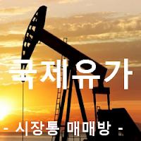 국제 유가 전망 : WTI 원유 선물 - 결정적 가격 61달러 56.75달러, 해외선물 CME NYMEX: CL, 1 배럴/달러($)