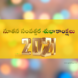 New year 2021 wishes in Telugu greetings