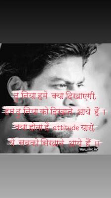 single boy attitude shayari in hindi