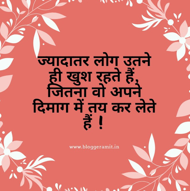 Hindi Quotes Images For Whatsapp