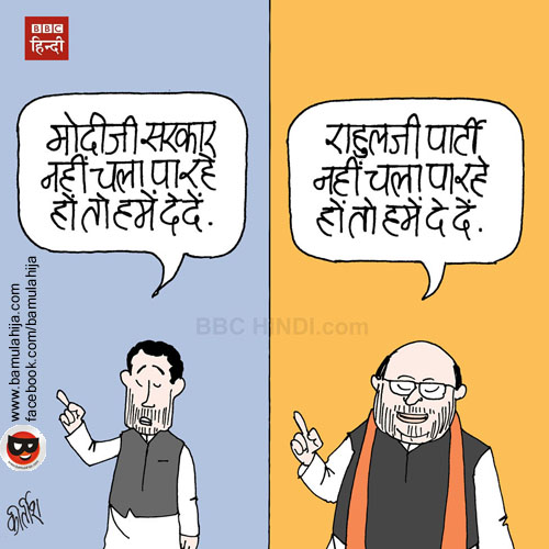 indian political cartoon, cartoons on politics, cartoonist kirtish bhatt, bjp cartoon, election 2019 cartoons, amit shah, rahul gandhi cartoon