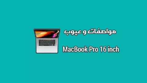 سعر و مواصفات Apple MacBook Pro 16 inch 2019 - مميزات و عيوب لابتوب ماك بوك برو 16 انش 2019