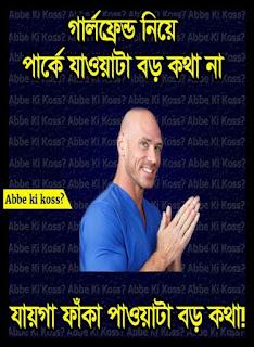 Bangla jokes with photo