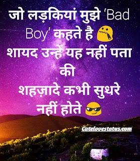 Jo ladkiyan mujhe 'bad boy' kahte hai shayad unhe yeh nahi pata kee shahazade kabhi sudhare nahin hote.