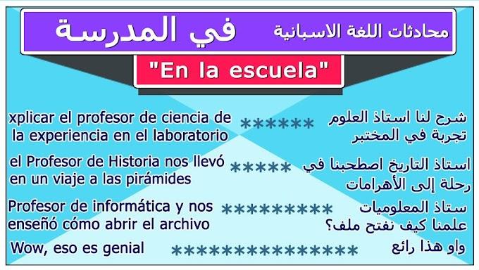 """محادثات اللغة الاسبانية : في المدرسة """"En la escuela"""""""