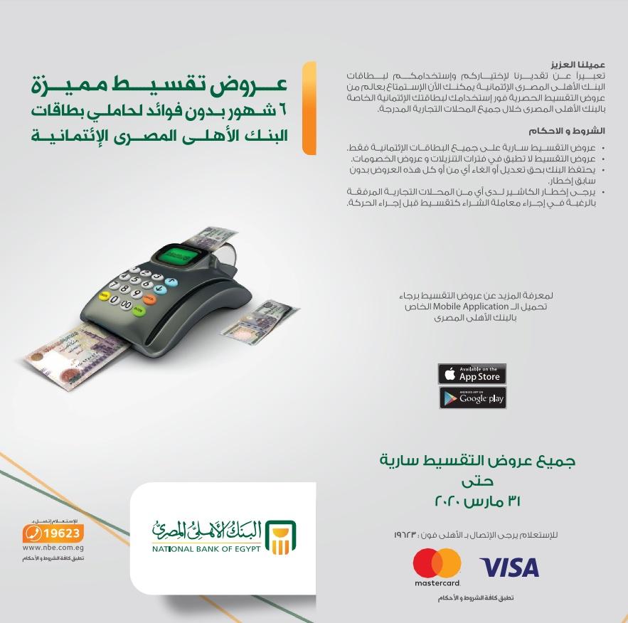 اماكن تقسيط فيزا البنك الأهلي 6شهور بدون فوائد حتى 31مارس2020