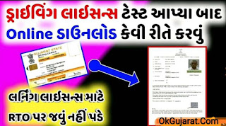 Download Driving License Online Gujarat