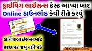 How To Download Driving License Online Gujarat 2020