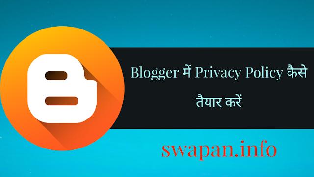 Blogger के लिए Privacy Policy कैसे बनायें - Hindi