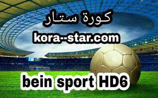 كورة ستار بث مباشر قناة بي ان سبورت 6 bein sport 6 kora star