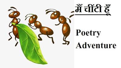 Poem on Ant in Hindi, Chiti Par Kavita, Chiti Raani Kavita, चींटी पर कविताएँ, Chiti Par Kavita