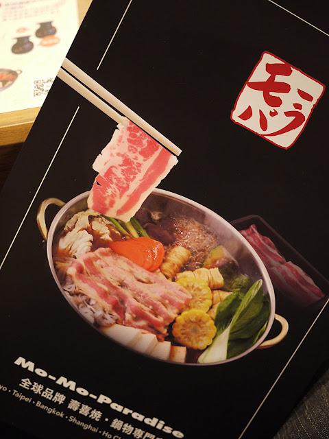 P1300672 - 熱血採訪│台中大魯閣新時代餐廳│5月試營運的momo paradise壽喜燒