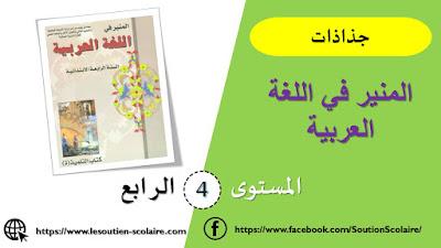 جذاذات الوحدة الثانية لمرجع المنير في اللغة العربية الرابع ابتدائي