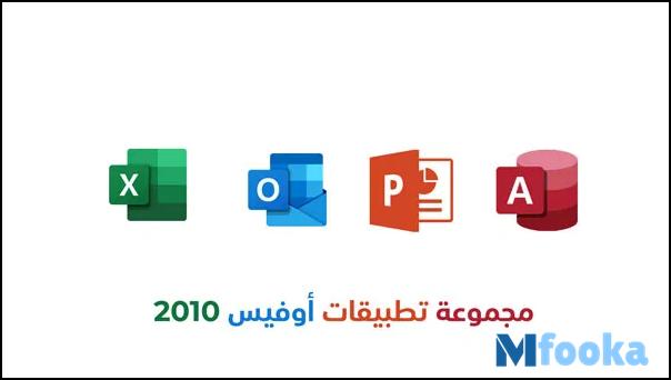 تحميل اوفيس 2010 انجليزى كامل مجانا 64 بت Office 2010 English