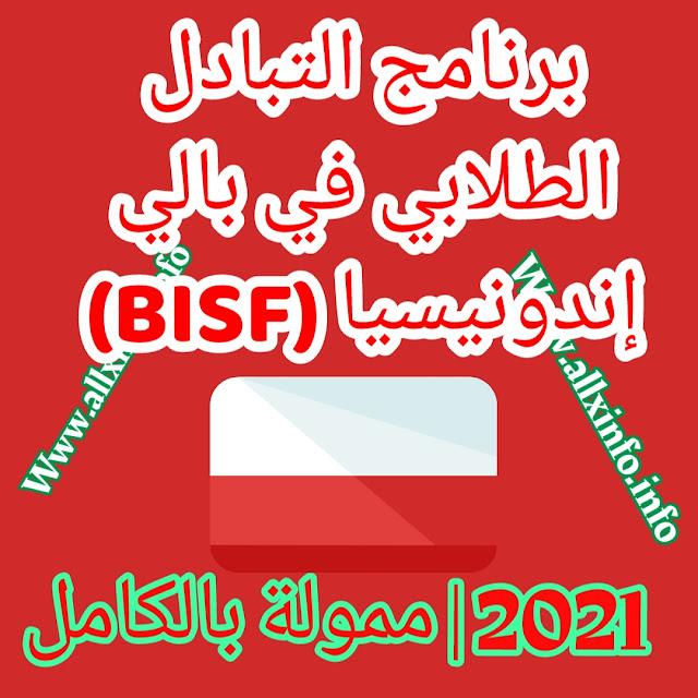 برنامج التبادل الطلابي في بالي إندونيسيا (BISF)