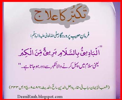 Takabbur Ka Rohani ilaaj