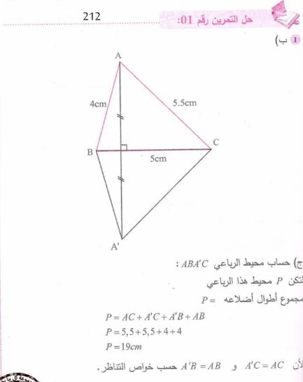 حل تمرين 1 صفحة 212 رياضيات للسنة الأولى متوسط الجيل الثاني