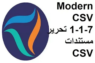 Modern CSV 1-1-7 تحرير مستندات CSV