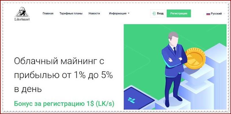 Мошеннический сайт likosmart.net – Отзывы, развод, платит или лохотрон? Мошенники