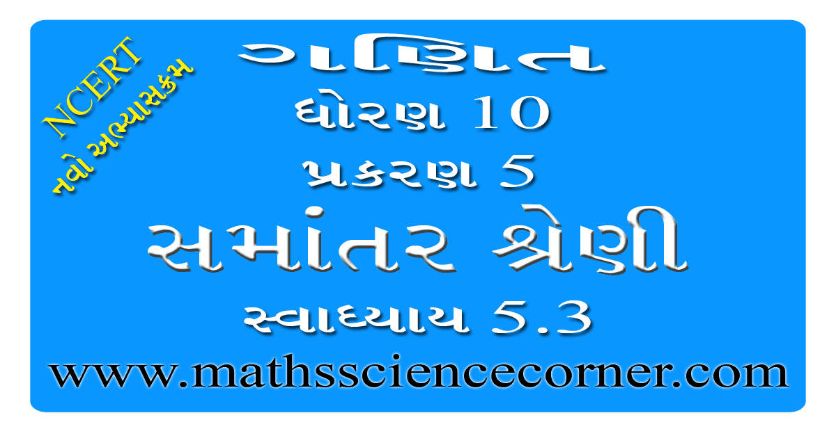 Maths Std 10 Swadhyay 5.3 Videos