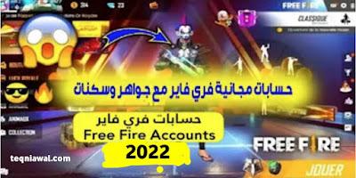 حسابات فري فاير مجانا 2022 (مشحونة غير مسروقة) - فري فاير 2022