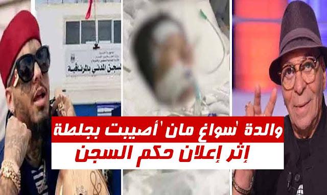 حمادي زعيبط: والدة 'سواغ مان' أصيبت بجلطة إثر إعلان حكم السجن