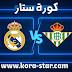 نتيجة مباراة ريال مدريد وريال بيتيس بث مباشر اليوم بتاريخ 24-04-2021 في الدوري الاسباني