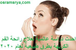 احدث دراسة عالمية لعلاج رائحة الفم الكريهة بطرق طبيعية لعام 2020 رائحة الفم الكريهة من المعدة أسباب رائحة الفم الكريهة من المعدة علاج رائحة الفم الكريهة الصادرة من المعدة علاج رائحة