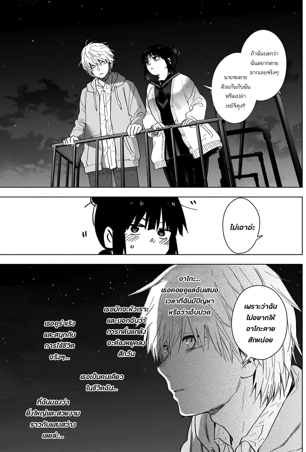 อ่านการ์ตูน Shounen no Abyss ตอนที่ 22 หน้าที่ 12