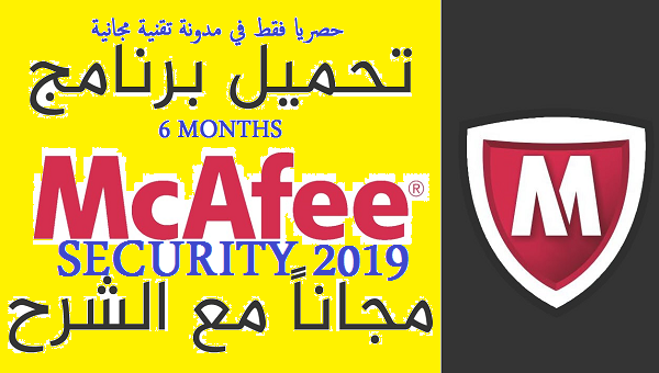حصريا McAfee internet security 2019 free مجانا لستة اشهر