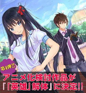 "La novela ""Eiyuu Kaitai"" de Kyouhei Koyama tendrá adaptación animada"