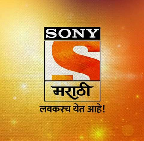 List of Sony Marathi Serials/Show Schedule & Timings: Sony Marathi Upcoming Shows & TRP Ratings 2018