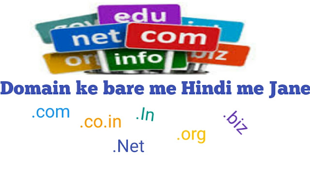 Domain kya hota he? what is domain name in hindi?