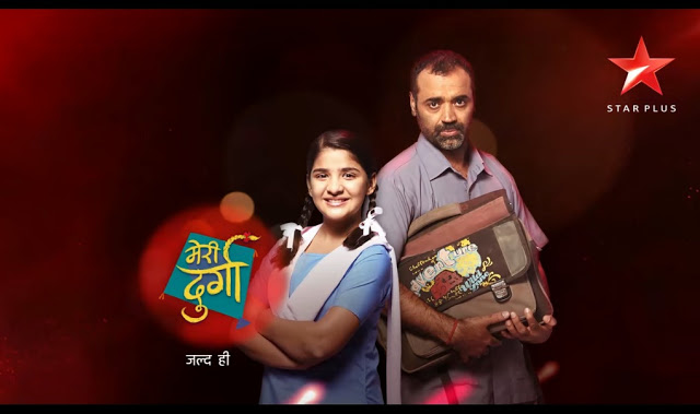 star plus upcoming serial 2017 Meri Durga star cast, story, timing, TRP rating this week, actress, actors photos